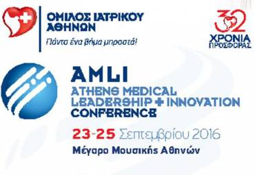 Στο Διεθνές Συνέδριο AMLI για τον υποσπαδία
